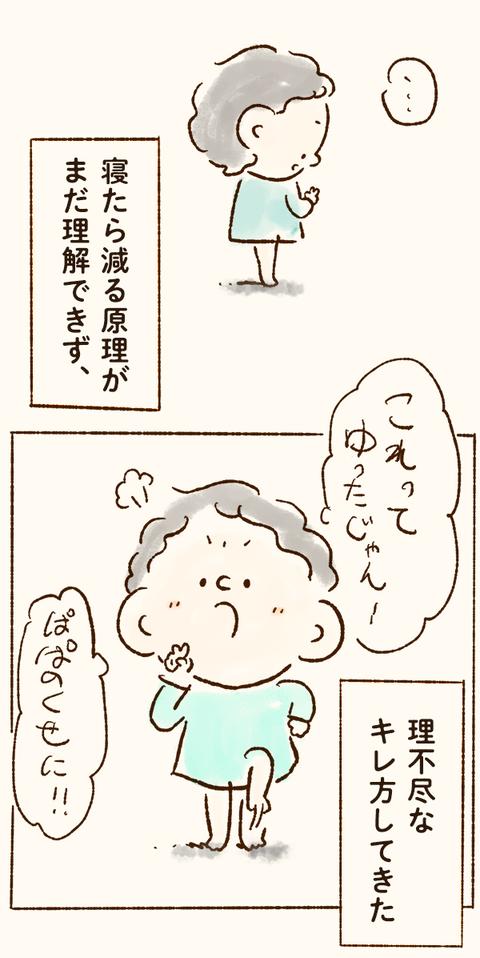 tsumublog_16_600_up_04