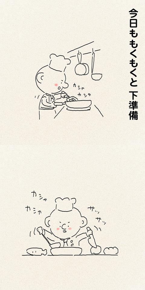 tsumublog_kako_33_sitajunbi_600_01