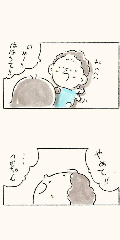 tsumublog_10_600_03