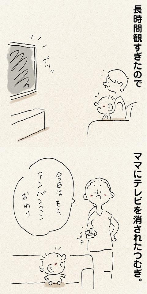 tsumublog_kako210_600_01