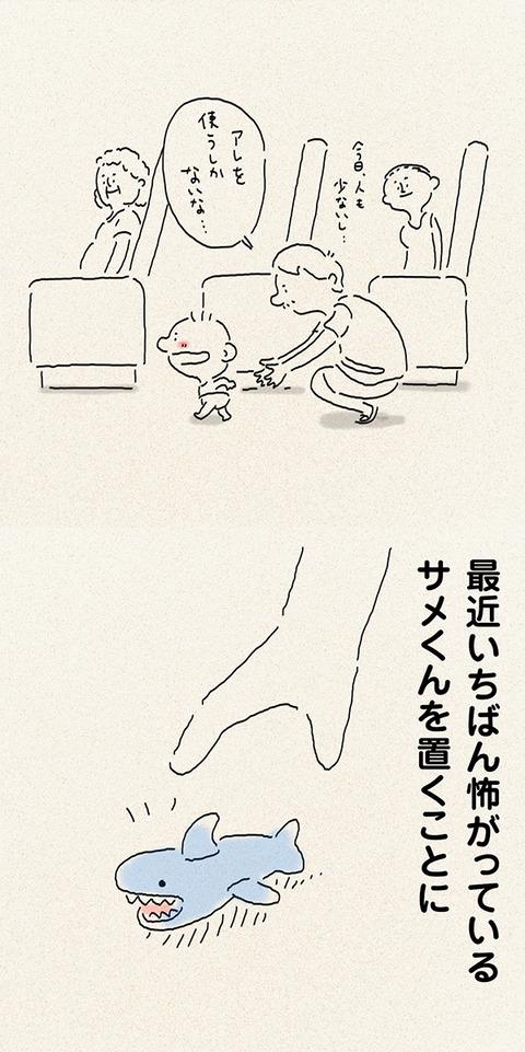 tsumublog_kako_36_same_600_02