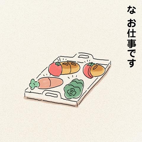 tsumublog_kako_34_okiniiri_600_03