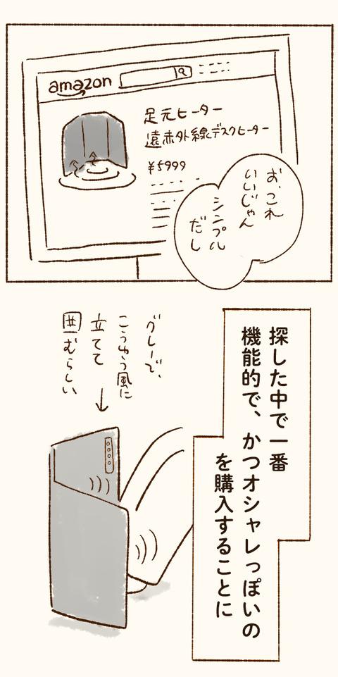 tsumublog_19_600_02