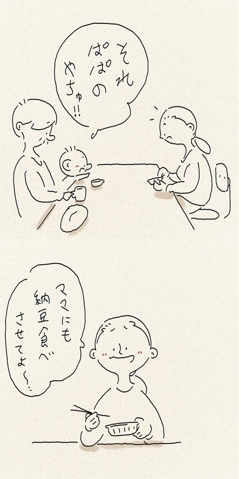 tsumublog_kako217_600_02