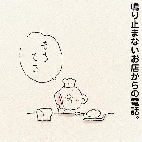 tsumublog_kako185_600_05