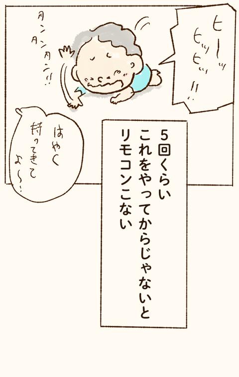tsumublog_23_600_03