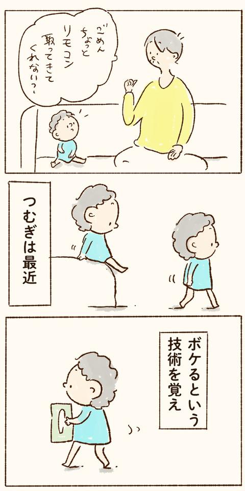 tsumublog_23_600_01