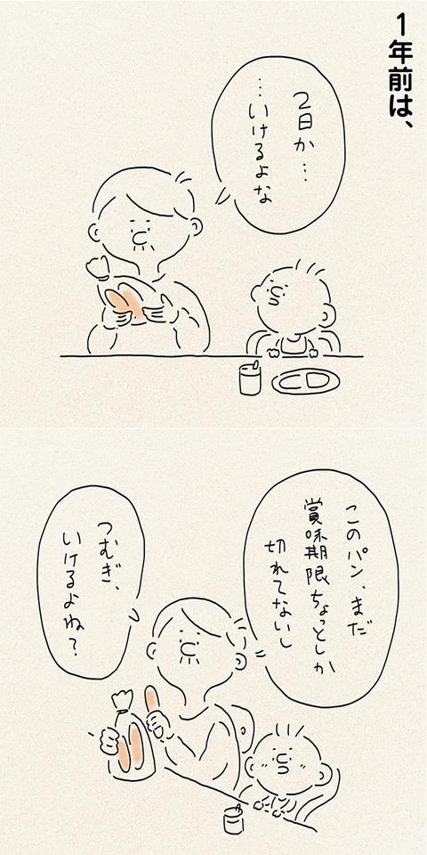 tsumublog_kako108touhu_600_01