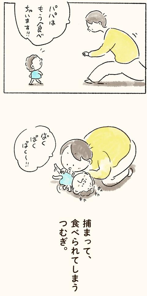 tsumublog_10_600_02