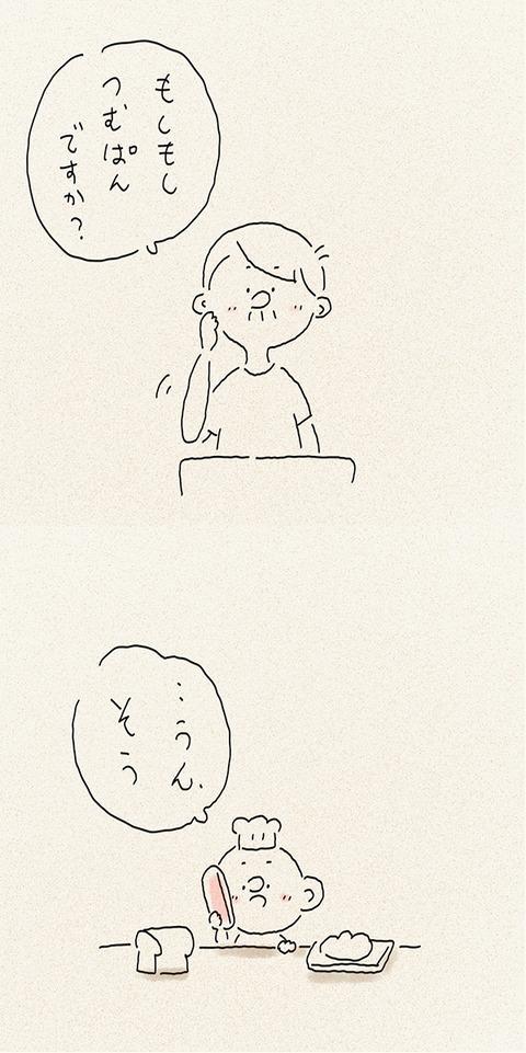 tsumublog_kako185_600_02