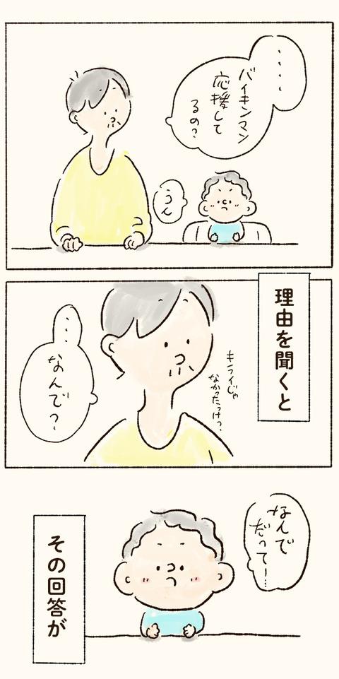 tsumublog_18_600_02