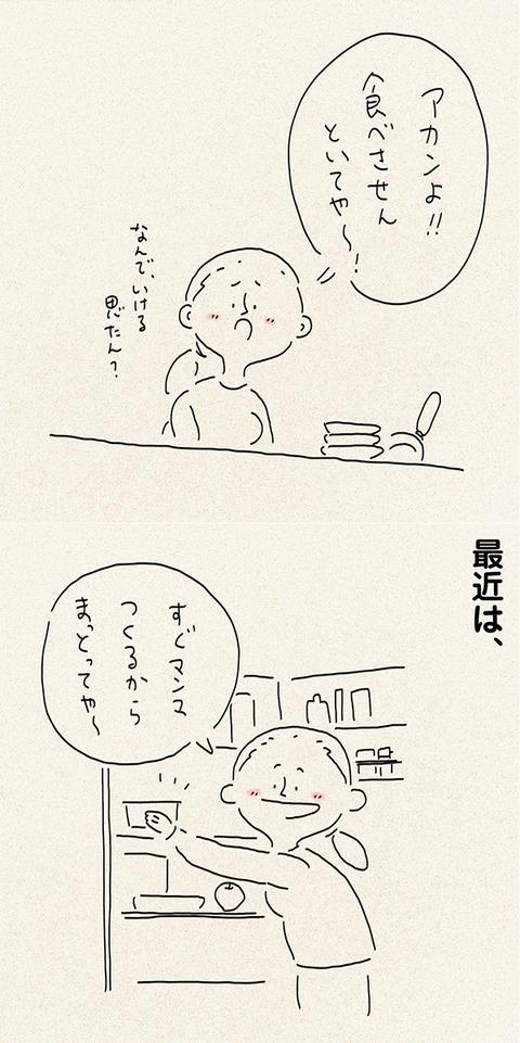 tsumublog_kako108touhu_600_02