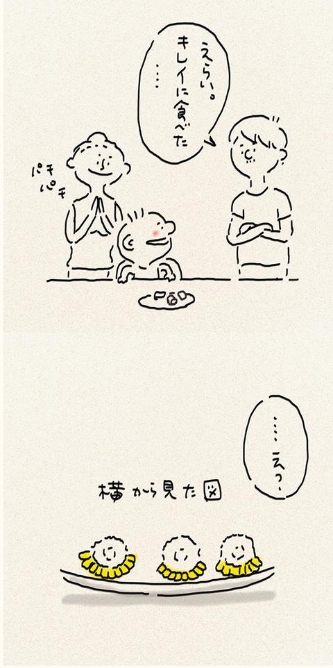 tsumublog_kako26morokoshi-3_600_03