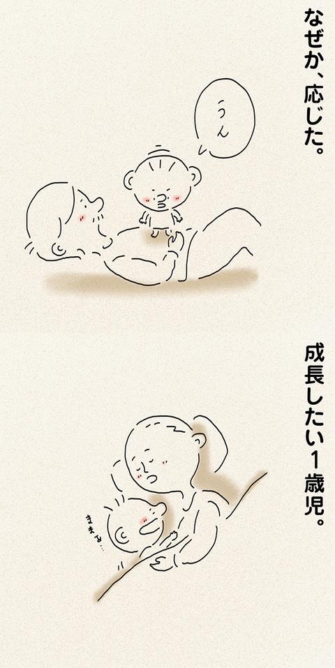 tsumublog_kako107seichou_600_04