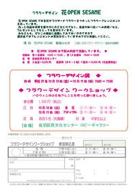 文化サークル体験講座チラシ案裏0922(花OPEN SESAME)-01