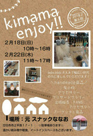 kimama enjoy2月