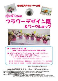 文化サークル体験講座チラシ案0922表(花OPEN SESAME)-01