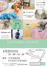 kimama enjoy