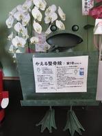 1604かえる整骨院 (4)