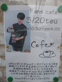 Fans cafe (2)