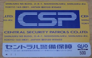 201711セントラル警備保障
