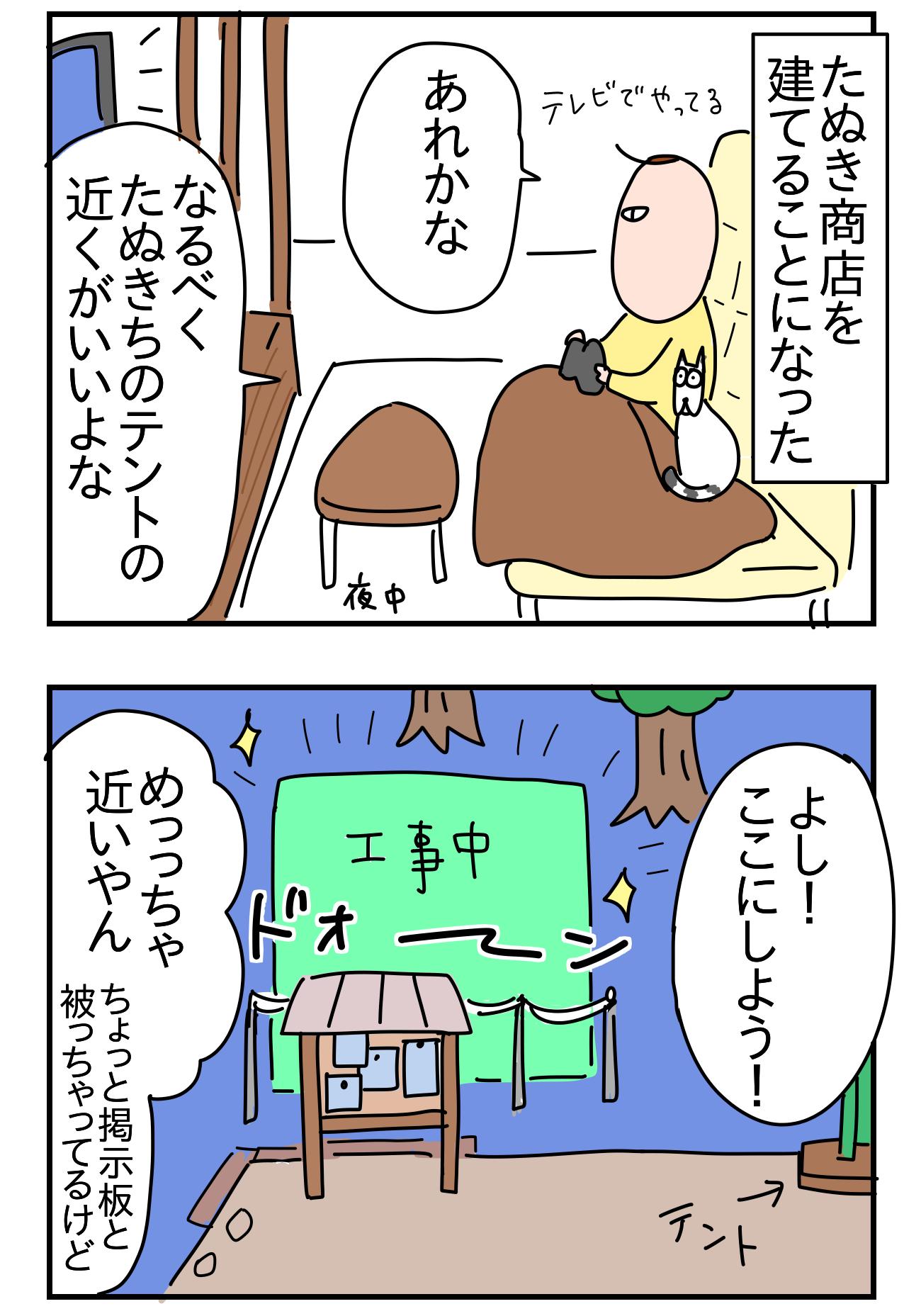 位置 あつ森 タヌキ商店
