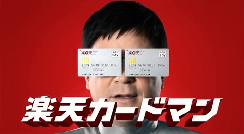 rakuten-card-man