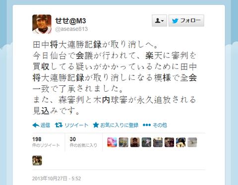 tanaka-tw-kirokunashi