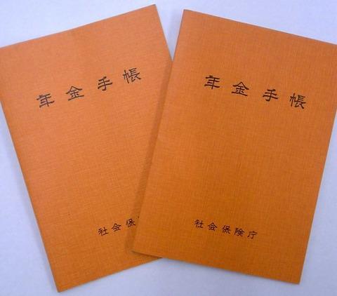 Pension_handbook_Japan_