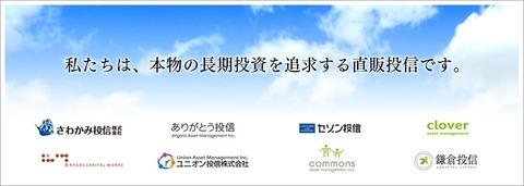 直販投信.jp