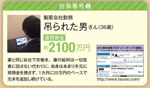 tsurao_nikkei