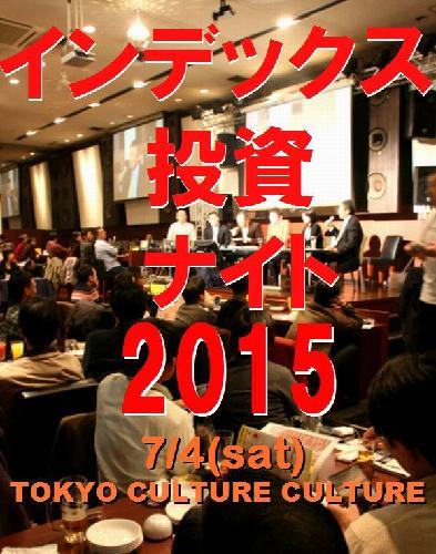 インデックス投資ナイト2015