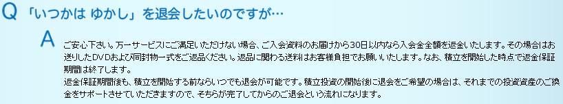QA退会_2013-02-08