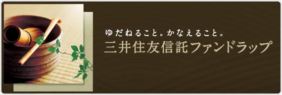 三井住友信託ファンドラップ