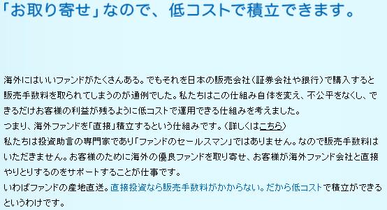 yukashi_topfund02
