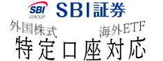 SBI証券 特定口座対応 外国株式 海外ETF