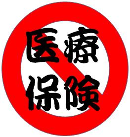no_iryohoken