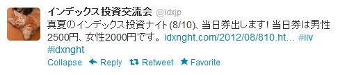 indexnight_20120810
