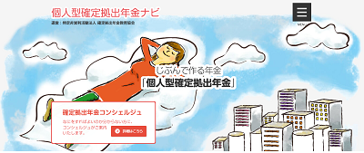 個人型確定拠出年金ナビ www.dcnenkin.jp