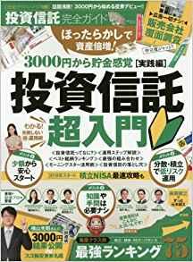 toushishintaku_guide