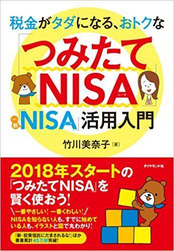 Takekawa_tsuitateNISA