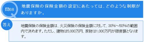 jishinhoken_kingaku