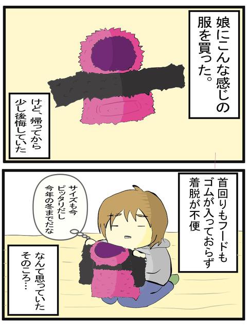 ウニの擬人化A