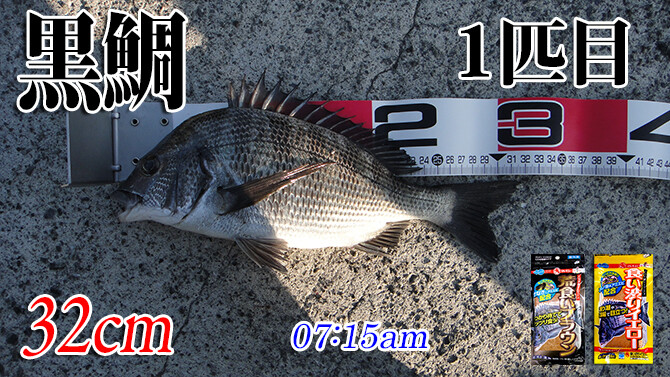 釣果(1)670