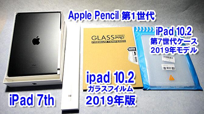 iPad_7th_001_670pix