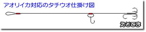 アオリイカ対応の仕掛け(3)