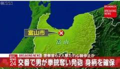 交番で男が拳銃奪い発砲、身柄確保 富山県