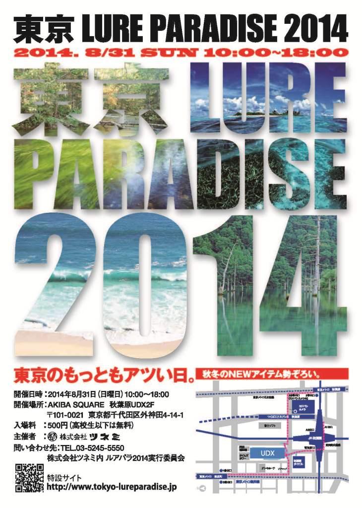 TokyoLureParadise2014_Poster_QR