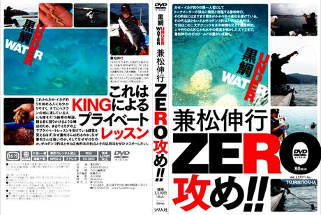 『黒鯛UNDER WATER 兼松伸行 ZERO攻め!!』