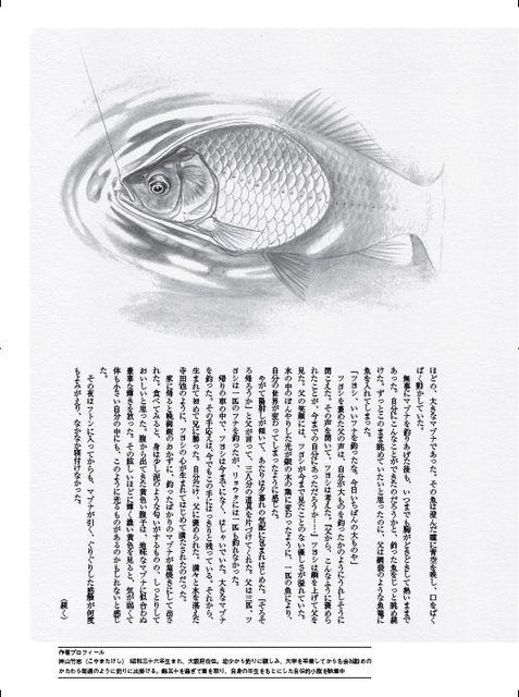 tsuyoshi-02
